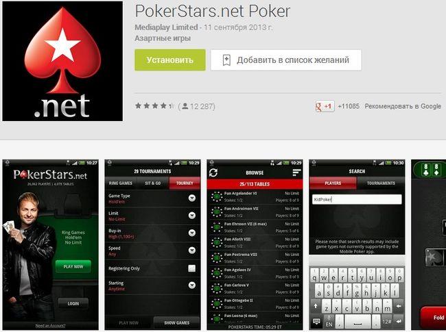 pokerstars casino скачать android