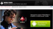 мобильная версия покер старс для андроид официальный сайт