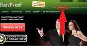сайт меню главная страница Пати Покер