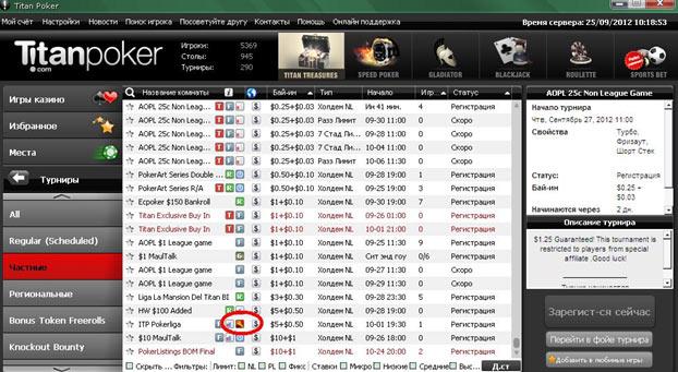 пароли к турнирам титан покер