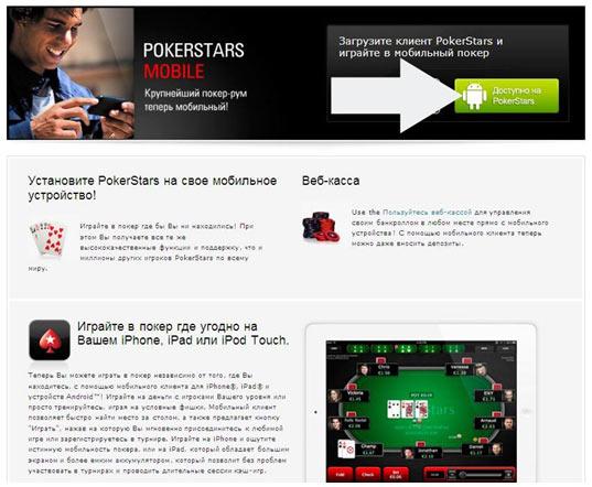 установить покер старс на компьютер