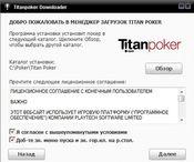 условия лицензионное соглашение установить титан покер