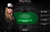меню окно лобби покер старс для iPhone