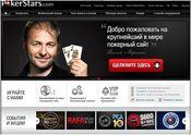 скачать главная домашняя страница официальный сайт покер старс