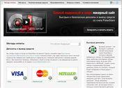 методы оплаты депозит официальный сайт покер старс