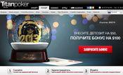 главная страница официальный сайт основное меню Титан Покер