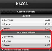 Билет на freeroll на pokerstars facebook
