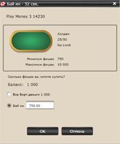Бай-ин условных фишек редстар покер