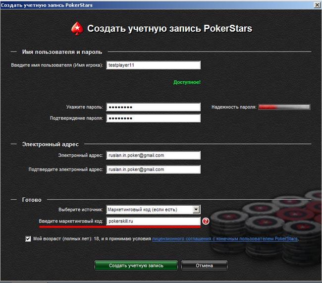 Скачать покер шарк на компьютер бесплатно