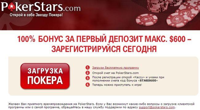 покер старс скачать с официального сайта