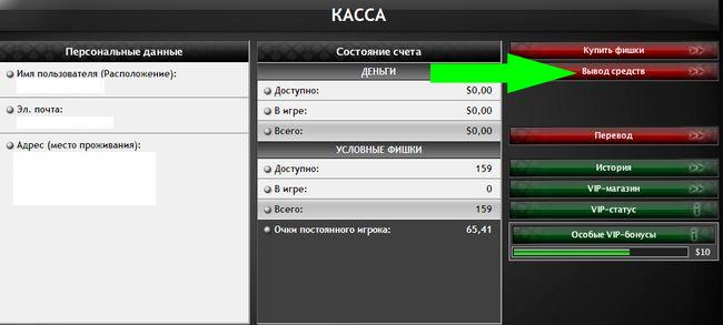 покер старс вывод денег украина