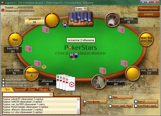 Стол комбинации бадуги Покер Старс