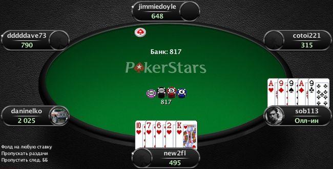 Флеш фулл хаус комбинации дро покера