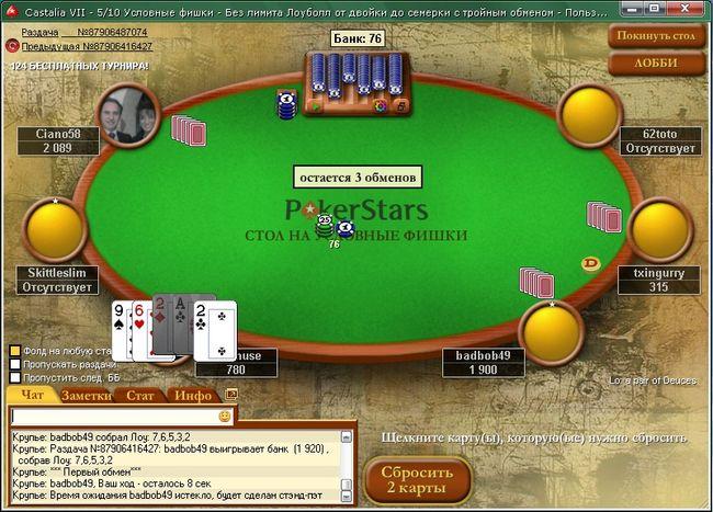 Бонус титан бездепозитный покер