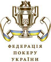 федерация покера в украине