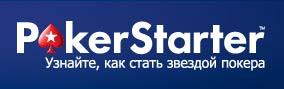 pokerstars играть бесплатно