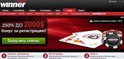 Скачать Winner Poker с официального сайта