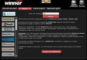 депозит внести деньги Winner Poker