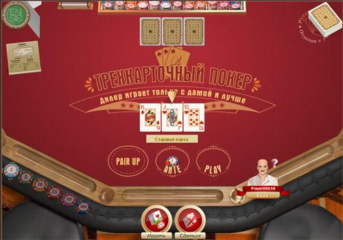 Раздача карт трёхкарточного покера