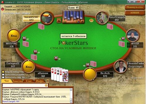 правила покер бадуги