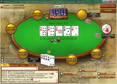 играть хорсе покер правила омаха