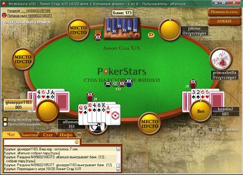 восьмерка лучше хорсе покер правила