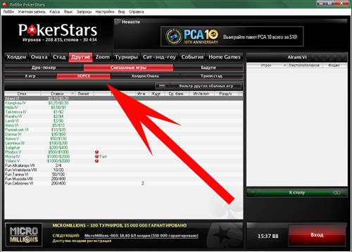 покер старс игра хорсе покер правила