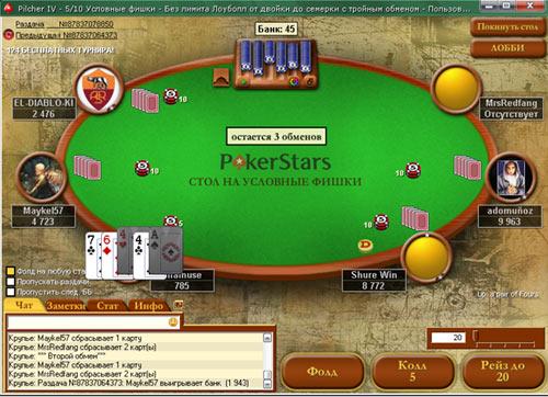 игра покер старс лоуболл 2 7