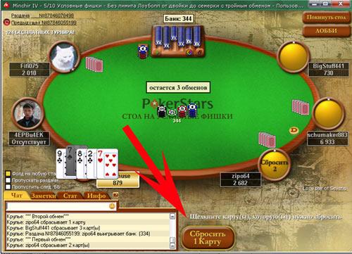 фолд покер старс лоуболл 2 7