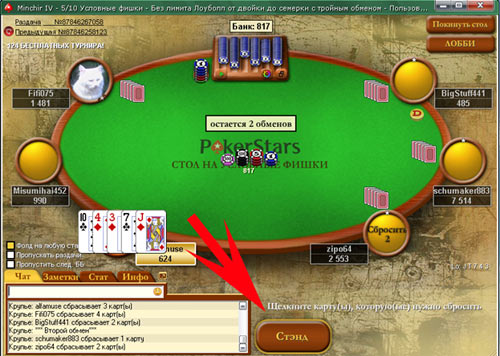 стэнд покер старс лоуболл 2 7